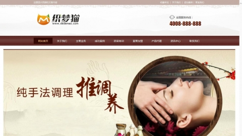 Brown Chinese Medicine Health Club (